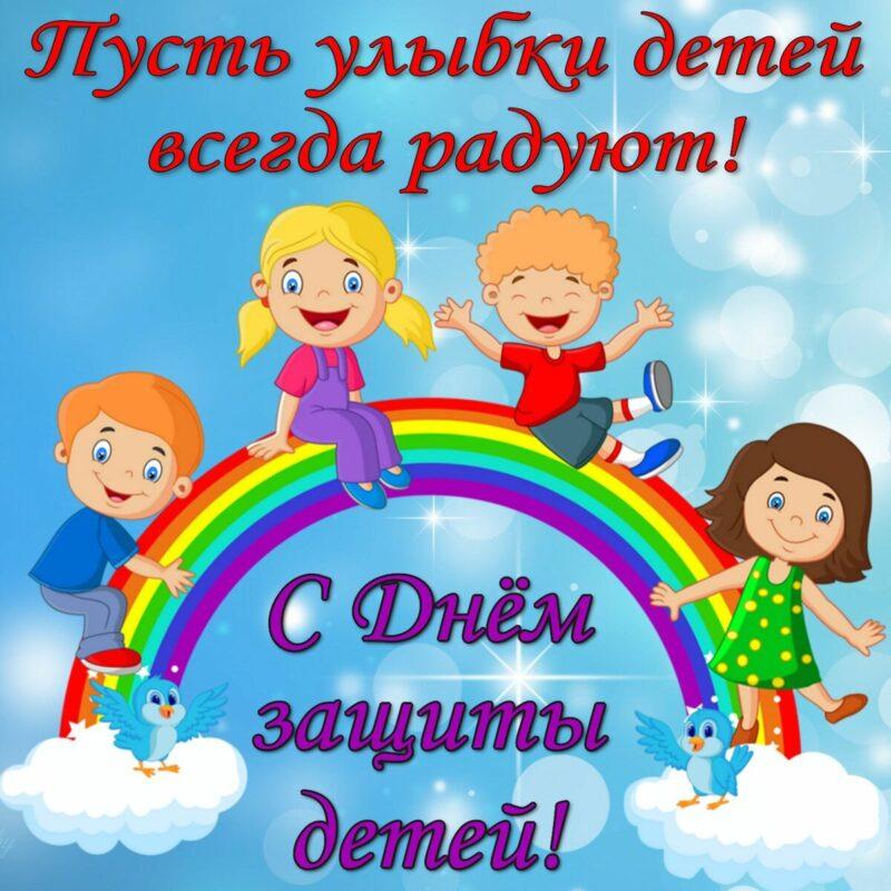 День первый лета, стань ещё светлей! Встречают 1 июня всюду. Ведь этот день – защиты всех детей! Его недаром отмечают люди!